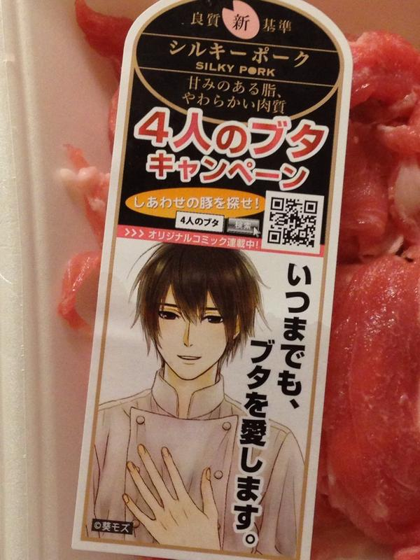 Boys love manga pork: BL anime characters now in the chilled meat section