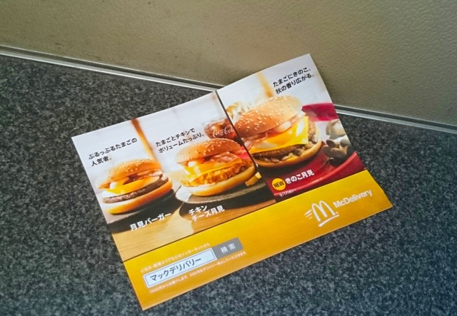 McDonald's Japan is now adding to my giant pile of home delivery junk mail