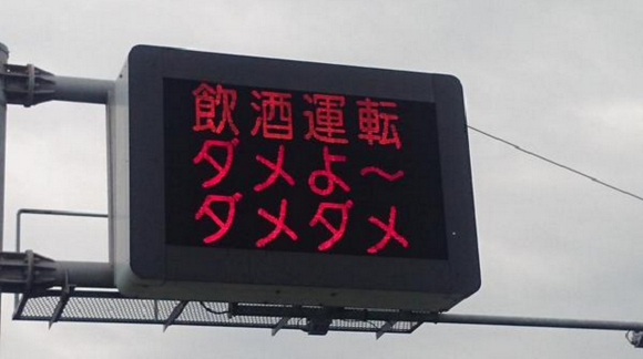 Japanese buzzwords and regional dialects keep Kumamoto drivers safe 【Photos】