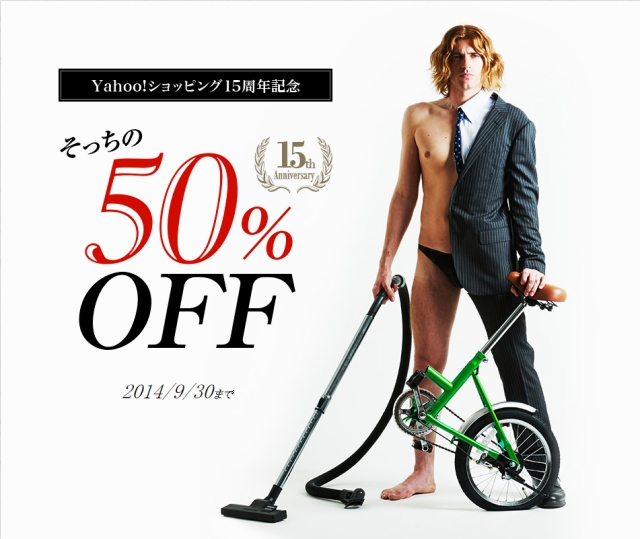 "Yahoo! Japan's ""50%-off"" campaign isn't quite what it seems"