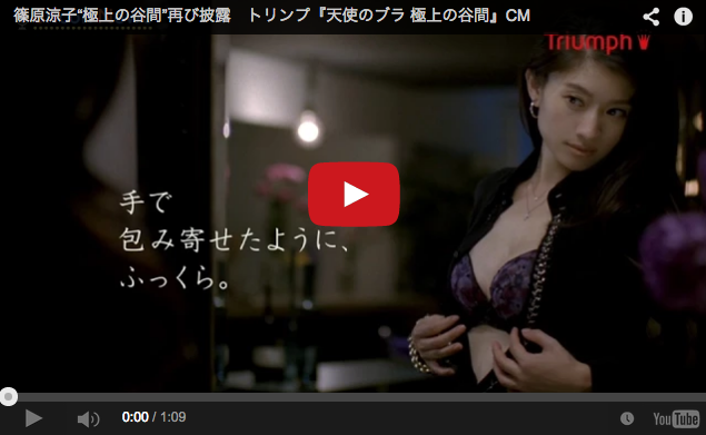 Ryoko Shinohara's smouldering lingerie ad is a Triumph【Video】