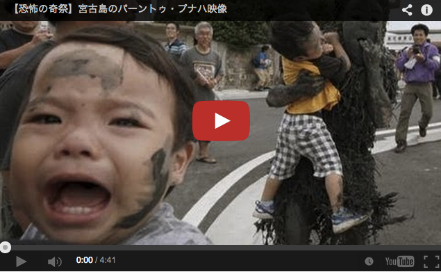 Miyako-jima's Paantu Festival: Traumatizing small children to bring them good luck