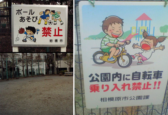 """No ball games"" & ""No practicing comedy routines"": City Parks in Japan let you do less and less"