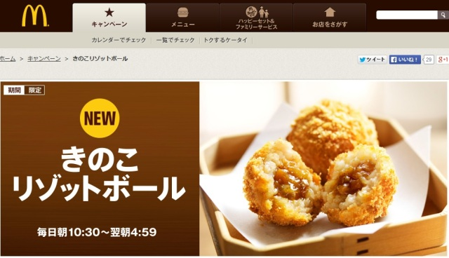 McDonald's Japan is bringing Mushroom Risotto Balls this autumn and people couldn't be angrier