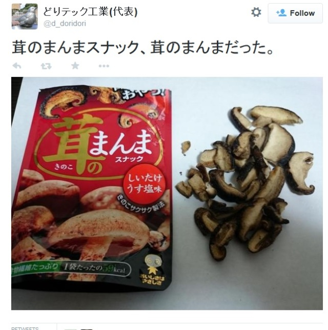 Mysterious bags of Japanese mushroom snacks are hard to get, create intrigue online