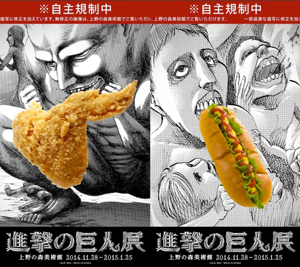 (Self) Attack on Censorship! Gruesome titans skip humans and eat fast food in Tokyo station ads