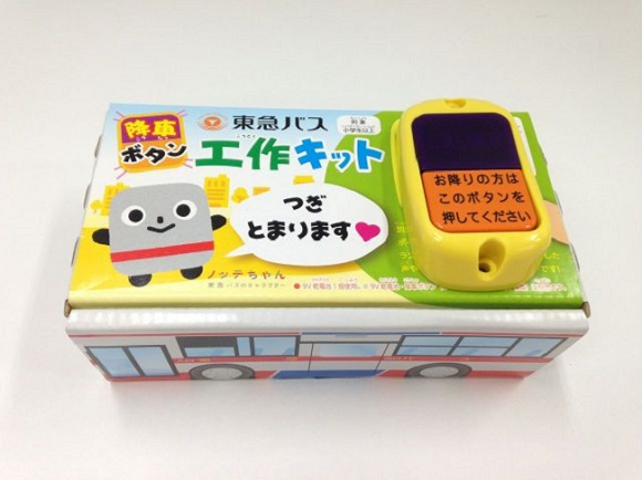 """Bus otaku can now buy """"request stop"""" buttons from Tokyu Bus Corp, push to their heart's content"""