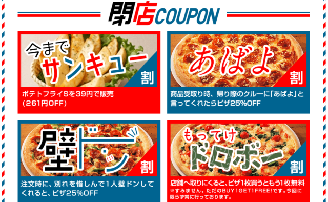 Domino's Japan offering discounts to customers who pound the wall, show mementos from old flames