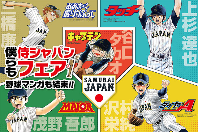 Five manga characters join Japan's national baseball team for PR campaign