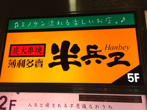 Hanbey sign
