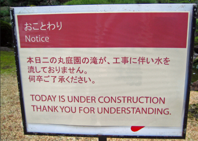 Why does Engrish happen in Japan?