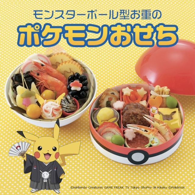 Celebrate New Years in Pokémon style — with a monster ball filled with traditional osechi food!