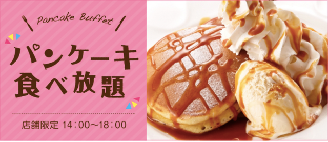 Denny's Japan now offering all-you-can-eat pancakes! We'll take 30!