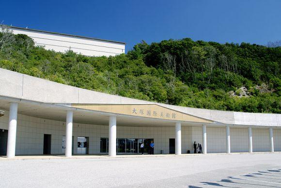 The_Otsuka_Museum_of_Art01s3200
