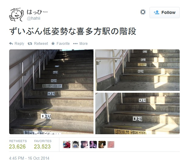 This set of stairs at Kitakata Station really cares