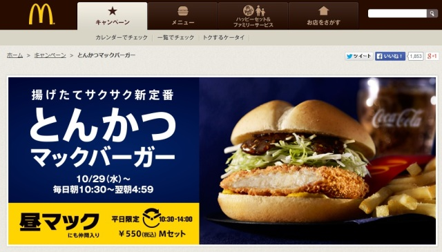 Tonkatsu McBurger gets an upgrade and joins the regular McDonald's Japan menu, people still upset