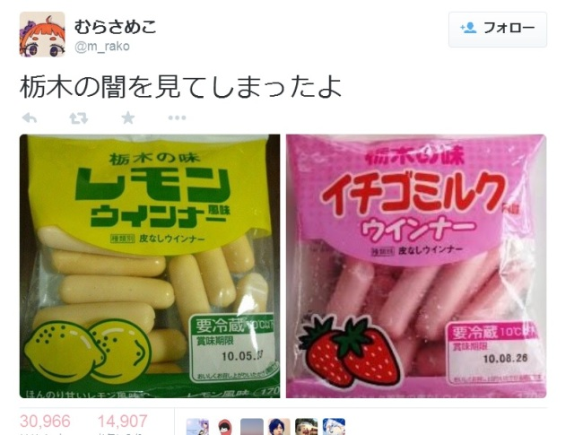 "Fruity wieners spotted in Japan's Tochigi Prefecture! Available in ""lemon"" and ""strawberry milk"" flavors"