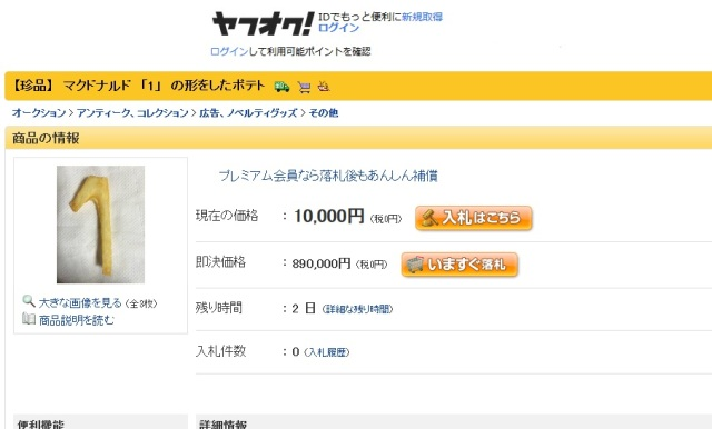 One fry to rule them all, and it can be yours for $93 via Yahoo! Japan Auctions