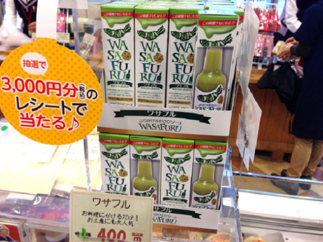 Liquid wasabi from Shizuoka is our new favorite form of awesome sauce