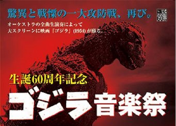 """60th anniversary Godzilla Music Festival"" will feature film screening and live music"