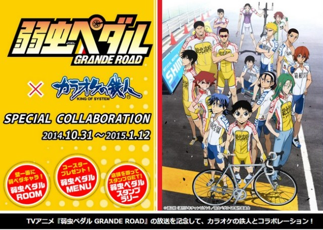 Yowamushi Pedal set to delight fangirls with karaoke rooms, mocktails and men's boxers