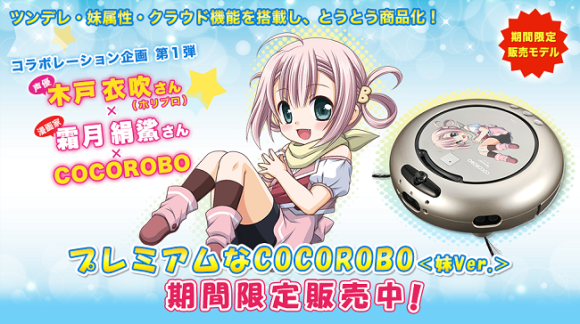 cocorobo (2)