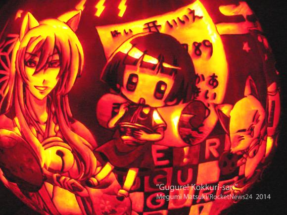 Halloween 2014 Megumi Matsuki pumpkin carving jack-o-lantern Gugure! Kokkuri-san Kohina close up with RN24 text