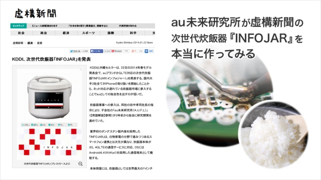"""Parody news announces """"smart rice cooker"""" by KDDI, KDDI goes ahead and begins designing it"""