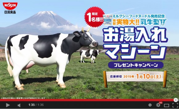 Nissin Cup Noodle is offering a promotional life-size water-dispensing cow
