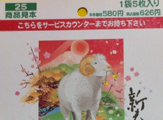 Can you spot the problem that led to the recall of this otherwise cute Japanese New Year's card?