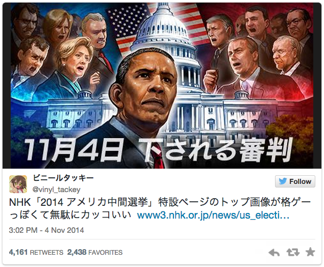NHK's US election banner has netizens wondering if it's the new Street Fighter