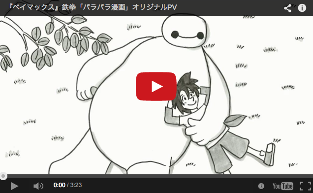 Disney's Big Hero 6 gets anime short by comedian Tekken in Japan