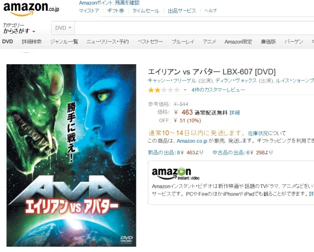Japanese Amazon reviewer tells us why Alien vs Avatar is awesome and Dark Knight sucks