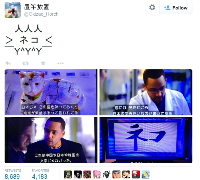 Japanese viewers help the CSI: NY team unravel a murder… With basic vocabulary… YEEEAAAAAHHHH!