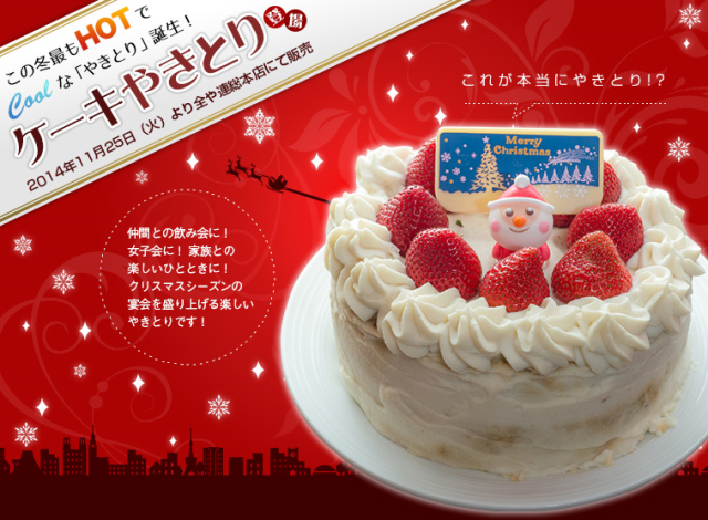 Got a beef with Japan's Christmas shortcakes? Then try one made out of chicken