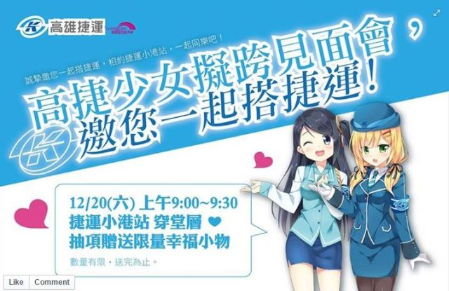 Taiwanese subway debuts second anime mascot, net users experience moe overload