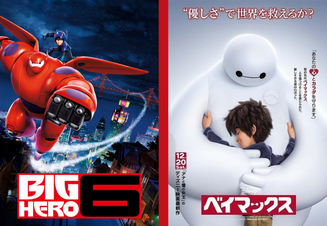 Big Hero 6 ads in Japan leave out the action, moviegoers surprised to find awesome robot flick