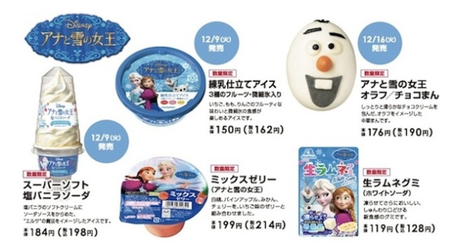 Get Disney treats at FamilyMart this winter — including Olaf-shaped chocolate steamed buns!