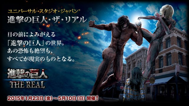 Universal Studios Japan reveals details of upcoming Attack on Titan attraction