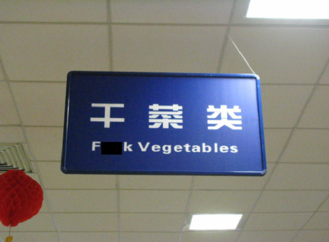 Strange English signs in China and Japan really hate vegetables, sometimes threaten to kill you