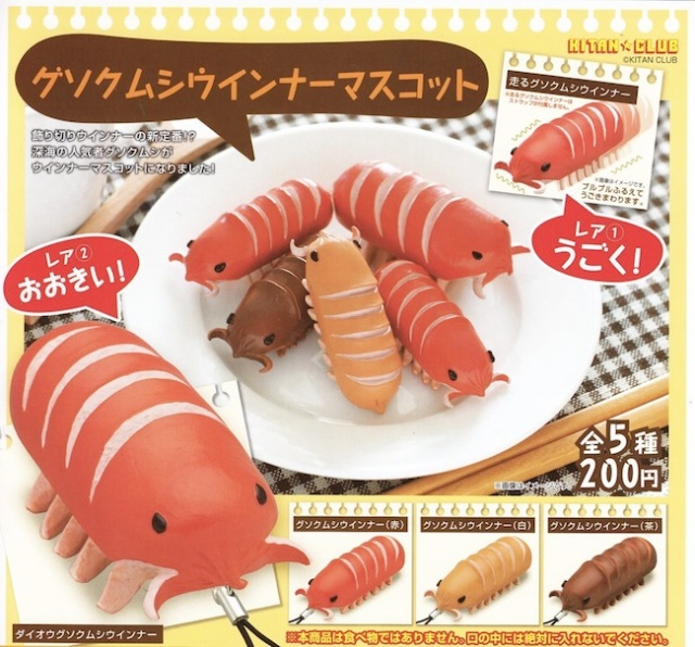 Japan's love affair with sea bugs continues — sausage isopods now available as gachapon toys!