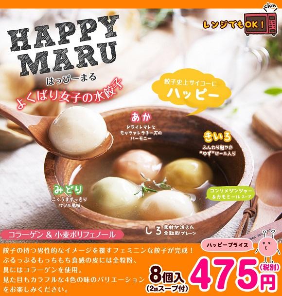 "Dumplings that'll make you pretty! ""Gyoza for girls"" is the new food trend hitting Japan!"