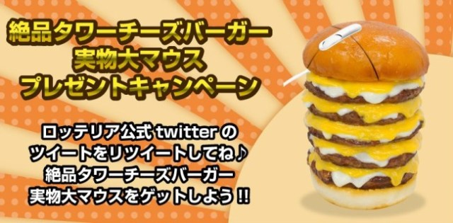 Lotteria to give away another life-size tower burger gadget — this time a mouse!