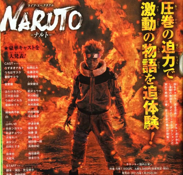 Naruto stage play releases first photo, announces cast, adds performances outside Japan