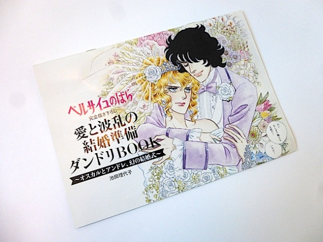 Oscar and Andre tie the knot? The manga wedding that's been 40 years in the making