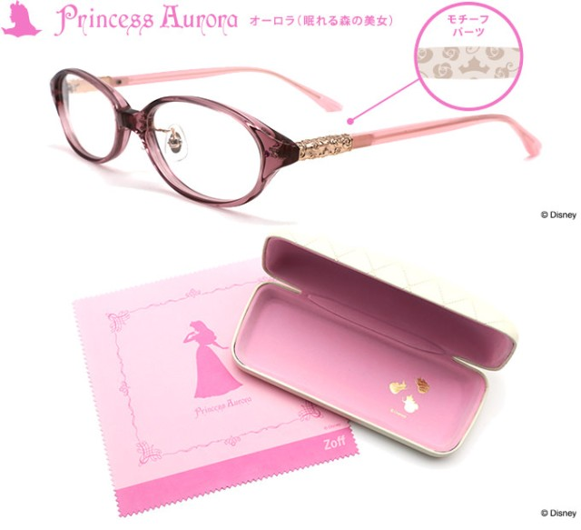See the world as it should be with a pair of Disney Princess glasses