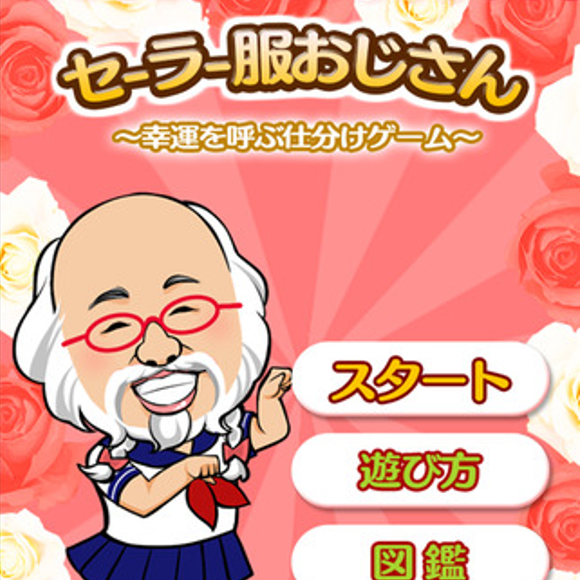 Sailor Suit Old Man's mobile game just as cute and fun as the man himself