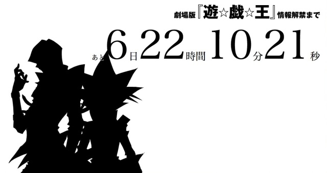 New 'Yu-Gi-Oh!' film site launches countdown to…something!