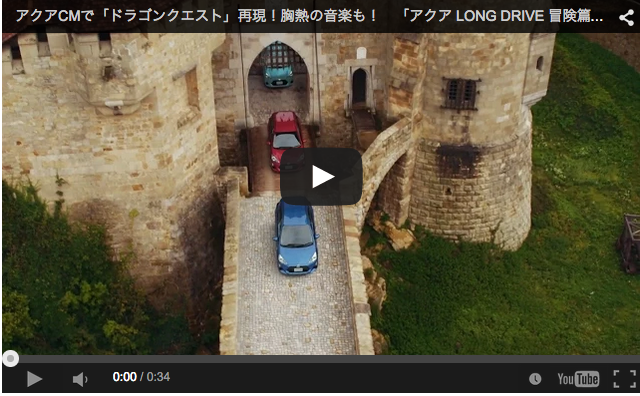 Toyota's Prius c Journeys through Dragon Quest and Monster Hunter