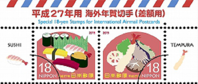 Sushi and tempura stamps will spice up your New Year's cards, probably still taste like glue